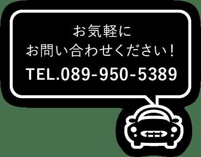 お気軽にお問い合わせください!|TEL.089-950-5389