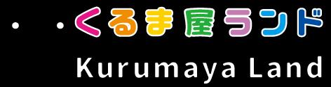 くるま屋ランド|Kurumaya Land